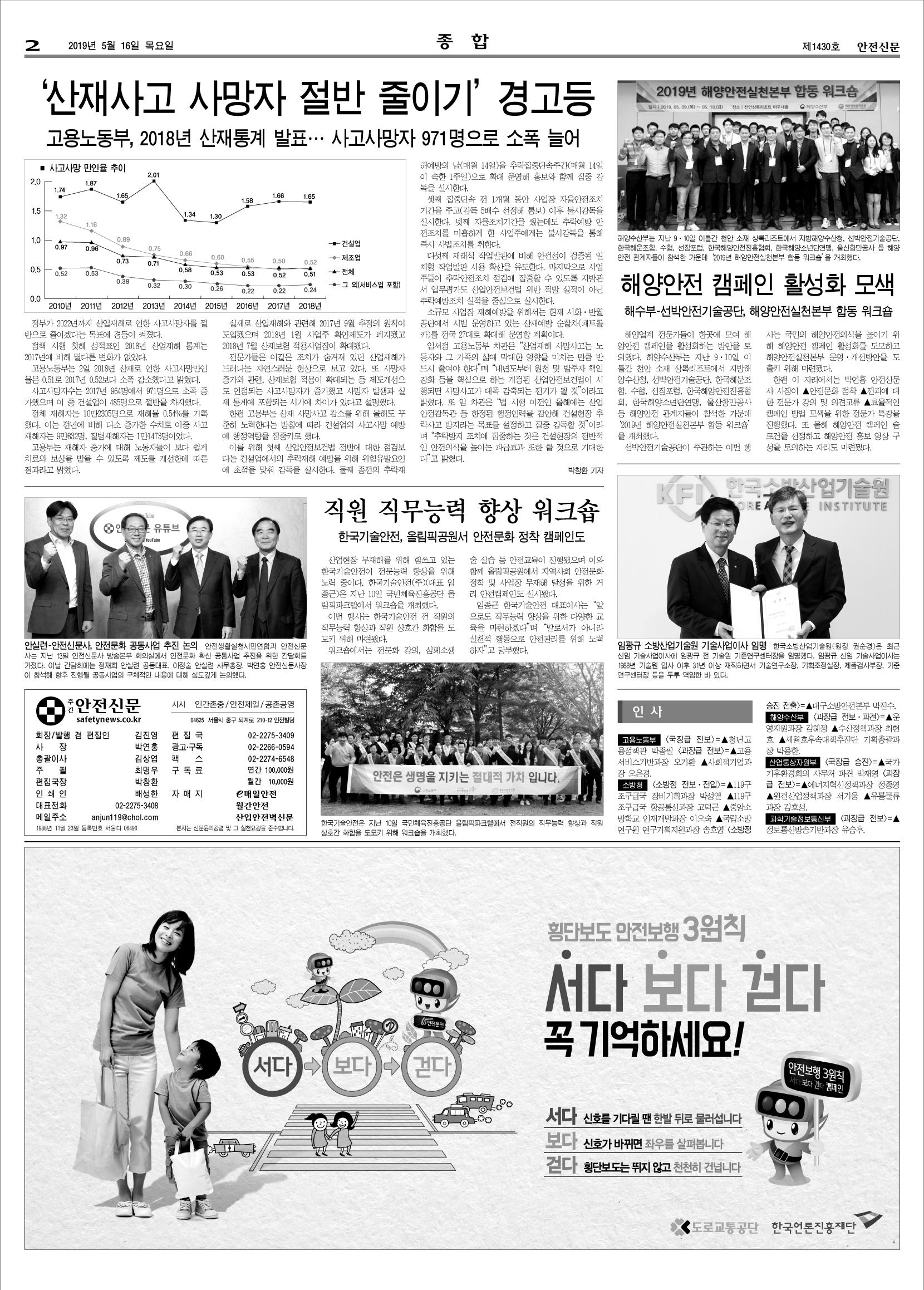 1430_한국기술안전_기사면.jpg